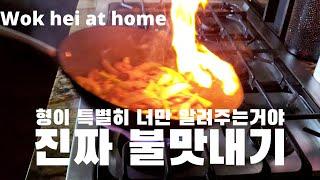 (꿀팁) 집에서 불맛내…