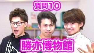 【質問コーナー】玩具大好きYouTuber!勝亦博物館さんに10の質問!