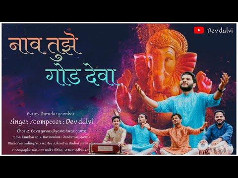 Download Naav Tuje God Deva   Ganesh Bhakti Geet   Dev Dalvi