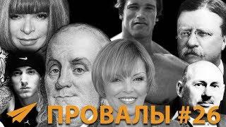Знаменитые Неудачи #26 - Арнольд Шварценеггер, Эминем, Анна Винтур