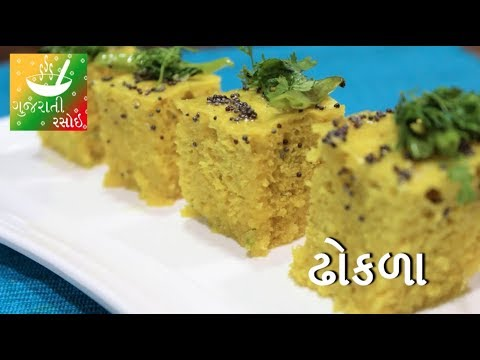 Khaman dhokla recipe recipes in gujarati khaman dhokla recipe recipes in gujarati gujarati language gujarati rasoi forumfinder Image collections