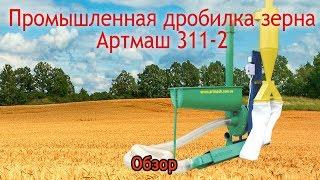 Промышленная дробилка зерна Артмаш 311-2