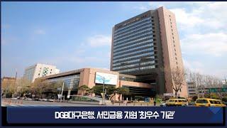 DGB대구은행, 서민금융 지원 '최우수 기관'