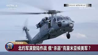 [今日关注]20190610 预告片| CCTV中文国际