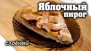 Простой яблочный пирог из готового слоеного теста. В духовке.
