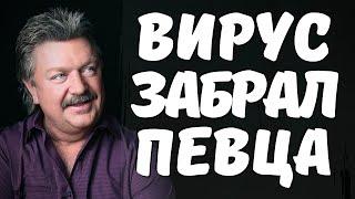 Еще один известный певец скончался от КОРОНЫ Спасти его так и не смогли