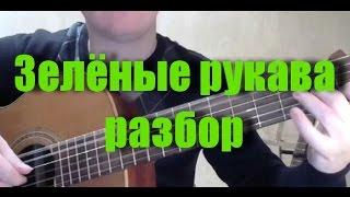 Зелёные рукава - Разбор | Александр Фефелов