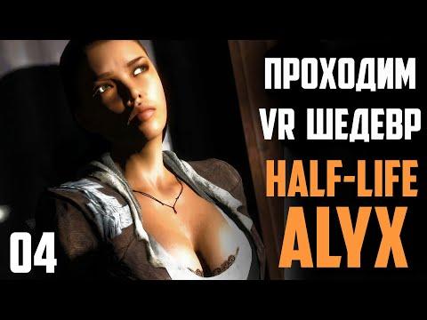 ПОЕХАВШИЙ ВОРТИГОНТ - Прохождение HALF-LIFE ALYX #04