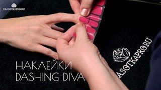 Наклейки Dashing Diva(Наклейки Dashing Diva - очень быстрый, удобный и великолепный дизайн с цветными наклейками Dashing Diva. Перед нанесен..., 2013-09-09T11:19:37.000Z)
