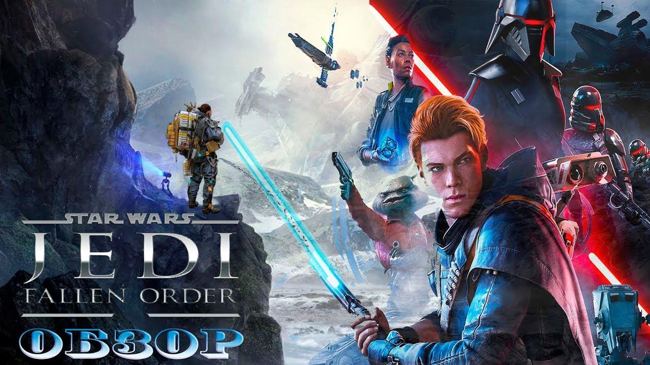 Star Wars Jedi: Fallen Order - Х*юдшая Игра про Джедаев [Обзор]