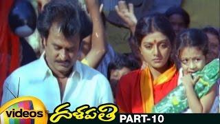 Dalapathi Telugu Full Movie | Rajinikanth | Mammootty | Shobana | Arvind Swamy | Ilayaraja | Part 10