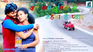 मेहंगा हैं प्यार II NEW NAGPURI VIDEO SONG 2019 II ROMANTIC SONG II SINGER MASTER DHANESH & MEGHA JI