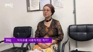 닥터큐 발목펌프 사용고객 유희옥님 체험영상  / 콜레스…