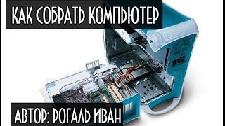 Как самому собрать компьютер(ЗАХОДИ НА МОЙ САЙТ: http://otvano.ru/ Всем привет! В этом видео я решил подробно рассказать, как самому собрать комп..., 2013-11-08T22:46:30.000Z)