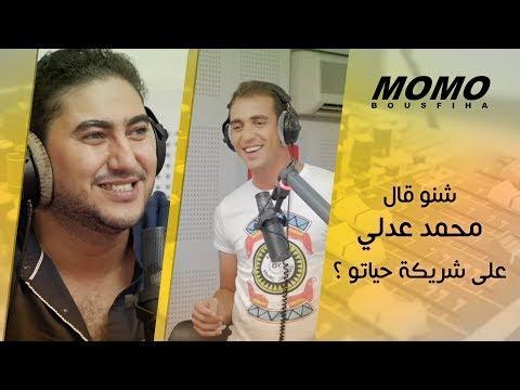 Mohamed Adly avec Momo - شنو قال محمد عدلي على شريكة حياتو ؟