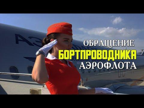 """Обращение БОРТПРОВОДНИКА """"АЭРОФЛОТА"""""""