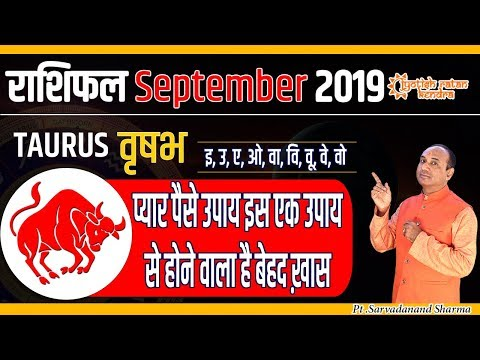 Vrishabh Rashi September 2019 | Taurus Horoscope September