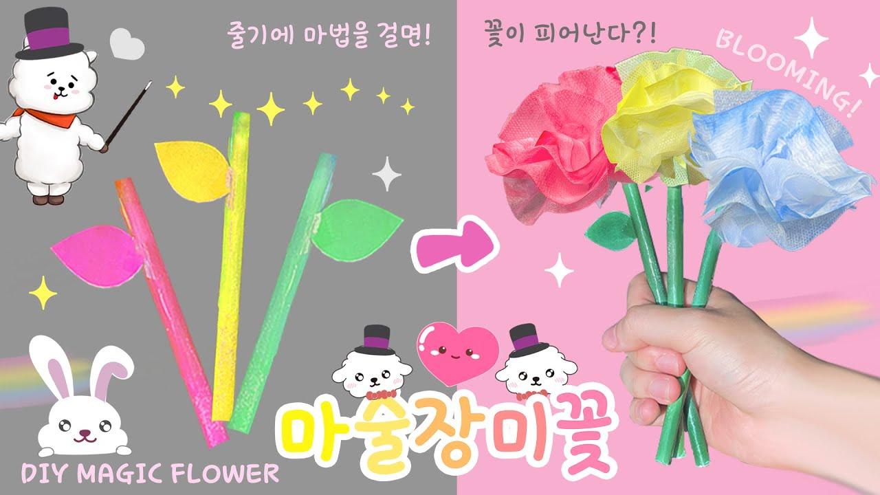 (ENG) 주문을 걸면 활짝 피어나는🌷🌼 마술꽃 만들기! / 무료도안 / DIY Blooming magic flower