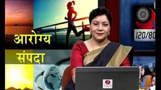 Dr. Veena Patil - Aarogya Sampada (Live) - सुखद गर्भारपण 25.03.2019