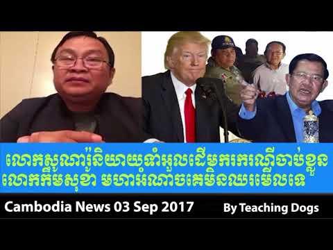Cambodia Hot News WKR World Khmer Radio Evening Sunday 09/03/2017