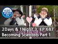 2days 1night season3 becoming scientists part 1 eng tai 20180520