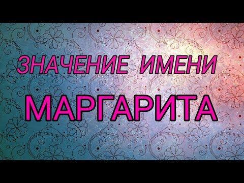 Женские имена. Маргарита