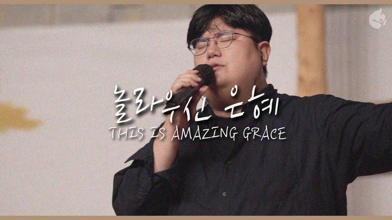 [예수전도단 화요모임] 놀라우신 은혜 THIS IS AMAZING GRACE