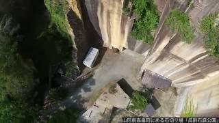 高畠町にある石切り場「瓜割石庭公園」(大正12年から平成22年まで採掘...