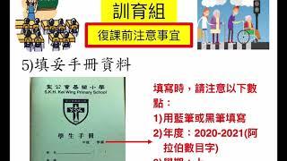 Publication Date: 2020-08-27 | Video Title: 聖公會基榮小學_2021_小一及新生家長會(訓育組)