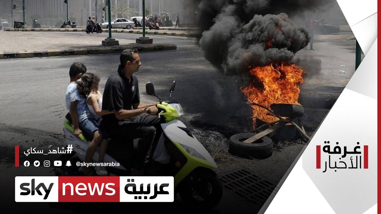 بوريل في لبنان.. أي دور للاتحاد الأوروبي في حل الأزمة اللبنانية |#غرفة_الأخبار  - نشر قبل 9 ساعة