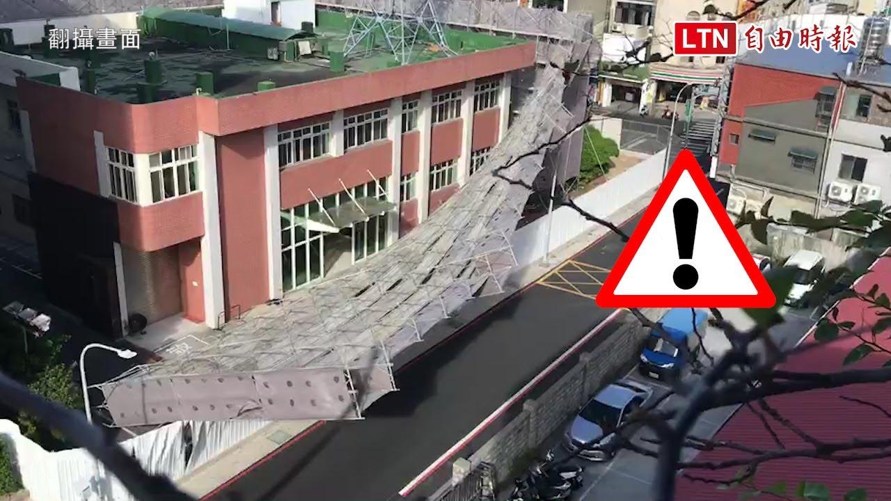 蘆竹警分局新建大樓鷹架疑因風大倒塌 警方封鎖道路管制中(翻攝畫面)