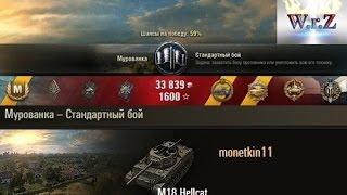 M18 Hellcat  Всеми забытый Кот))))  Мурованка – Стандартный бой  World of Tanks 0.9.15