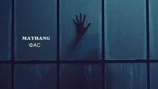 Смотреть клип Matrang - Фас