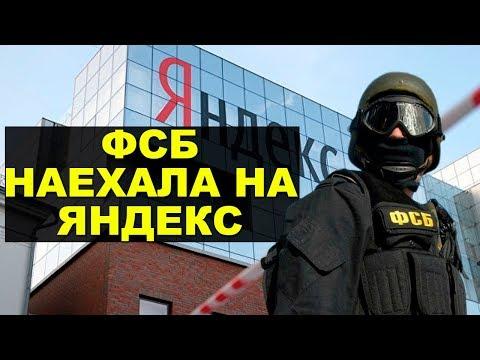 Яндекс начал сотрудничать с ФСБ