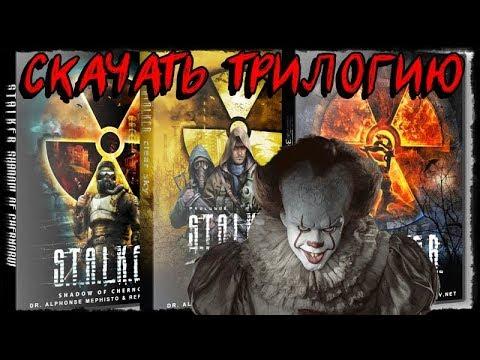 S. T. A. L. K. E. R. Тень чернобыля 1. 0006.