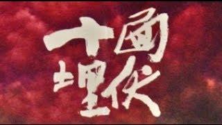 20140128 今日说法 十面埋伏(下)
