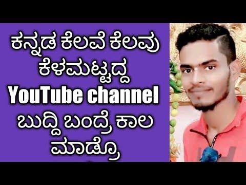 Kannada Random W*ste YouTube Channels In Kannada | Top 10 Kannada YouTube Channels |