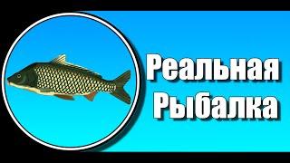 Реальная Рыбалка - Становимся рыбаком на Android ( Review).
