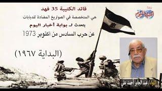 أخبار اليوم   اللواء عبدالجابر .. انتصار أكتوبر بدأ بنكسة ٦٧