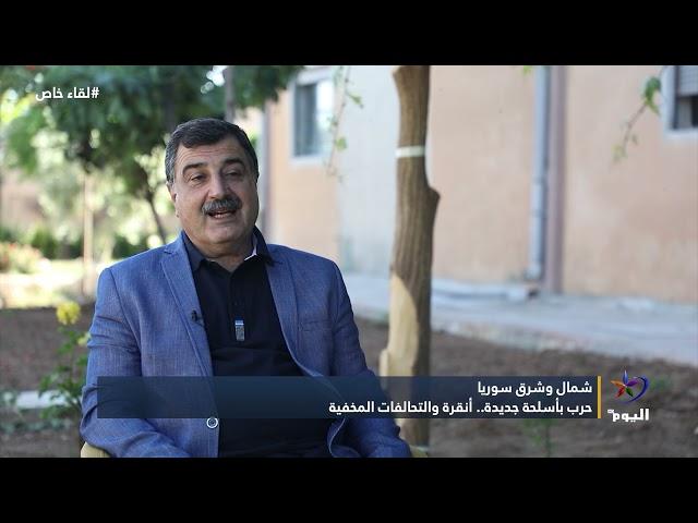 مع  علي رحمون - عضو العلاقات العامة في مجلس سوريا الديمقراطية