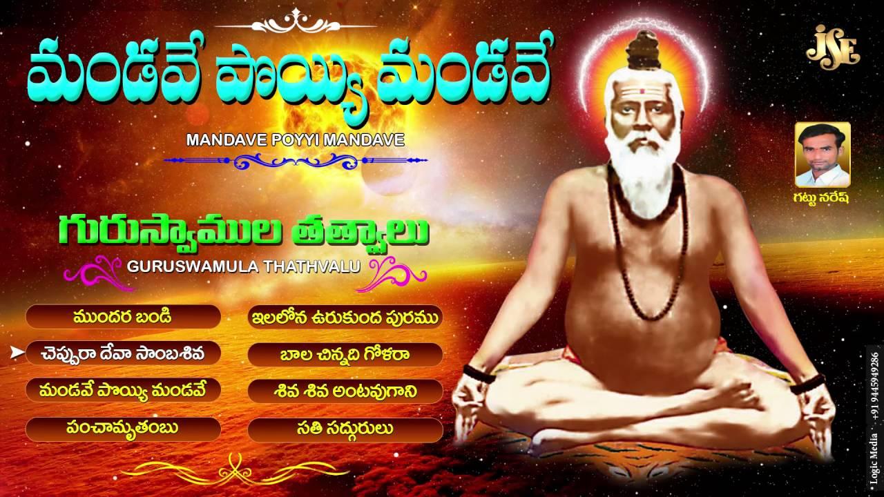 Download Bhajana Thathavalu || Mandave Poyyi Mandave || Bhakthi Thathavalu || jayasindoor entertainments ||