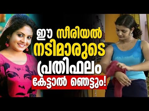 Malayalam Serial Actresses Remuneration - Actresses Remuneration Shocking Actresses Remuneration