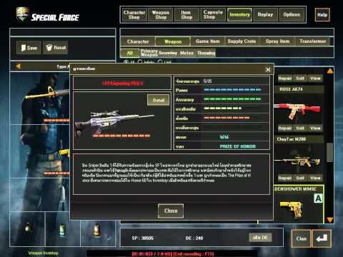 ขาย id sf 3ดาวเขียวปืนทอง ราคา 1O,OOO บาท ยืนยันตนแล้ว !!