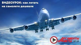 Видеоурок: как летать на самолете дешевле