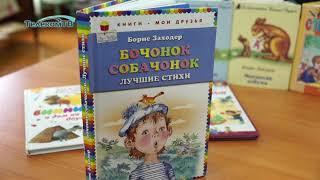 9 сентября 2018 г. детскому писателю Борису Заходеру исполнилось бы 100 лет.