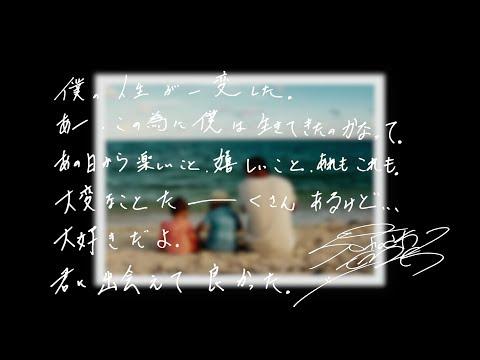 「大きくなったら」SHOCK EYE from 湘南乃風