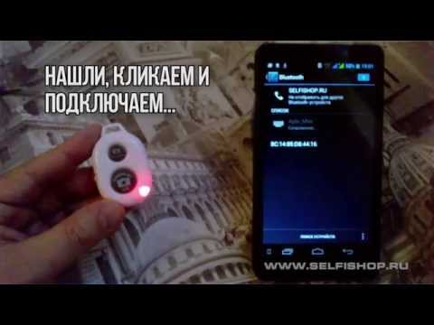 Как подключить Bluetooth селфи-кнопку к Андроид смартфону