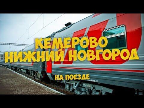 Кемерово - Нижний Новгород на поезде за 25 минут (2017)