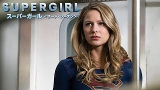 SUPERGIRL/スーパーガール  シーズン4 第11話