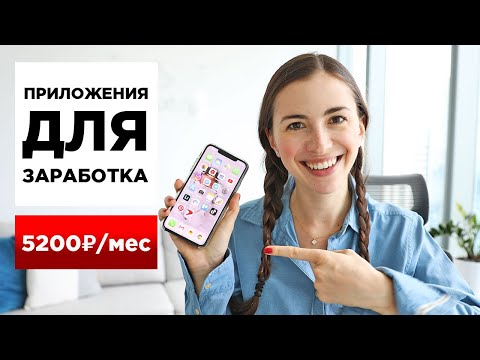 ТОП 8 приложений для заработка на телефоне (iOS, Android)